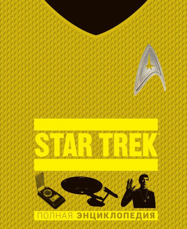 Купить Star Trek. Полная энциклопедия, Саймон Хьюго, 978-5-699-90755-7
