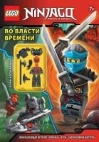 Книга Во власти времени (с мини-фигуркой)