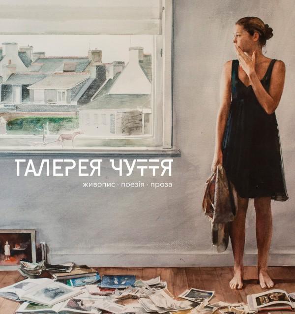 Купить Галерея чуття, Світлана Привалова, 978-966-9755-55-1