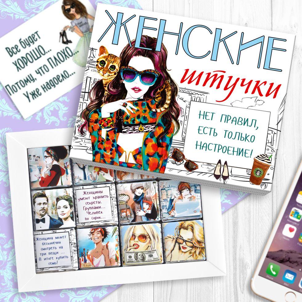Шоколадный набор 'Женские штучки' (Shokosmile) Рожище кондитерские изделия от производителя