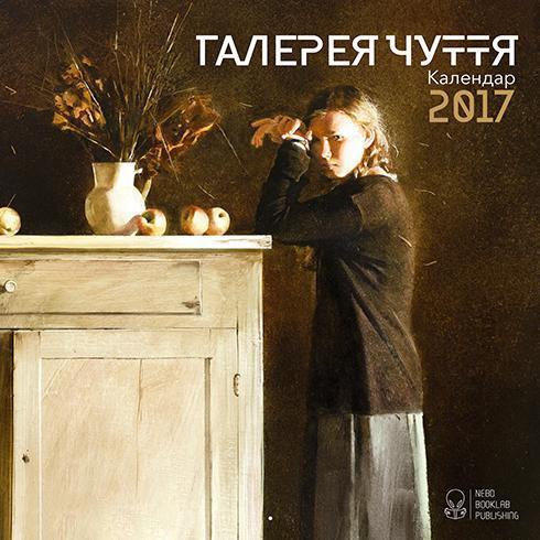 Купить Галерея чуття. Календар 2017, Світлана Привалова, 978-966-97555-7-5