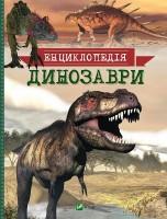 Книга Динозаври. Енциклопедія