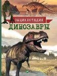 Книга Динозавры. Энциклопедия
