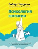 Книга Психология согласия. Революционная методика убеждения до начала убеждения