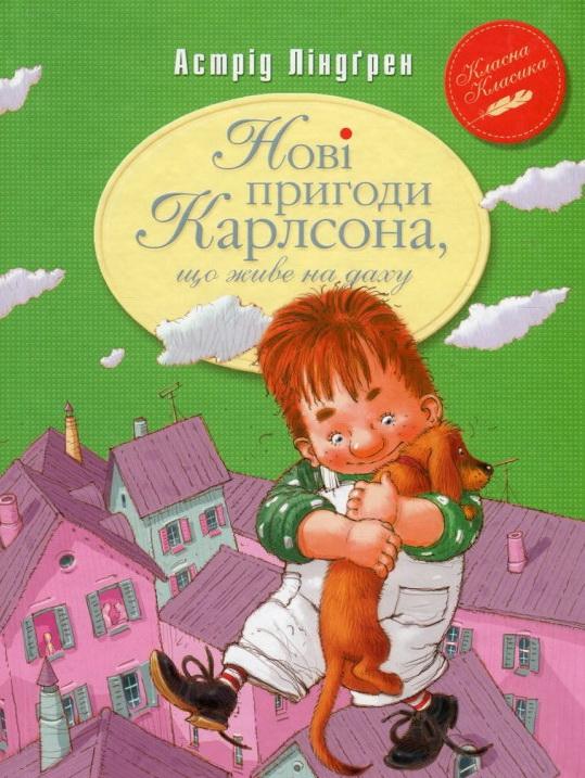 Купить Нові пригоди Карлсона, що живе на даху, Астрід Ліндгрен, 978-966-917-162-7