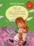 Книга Нові пригоди Карлсона, що живе на даху