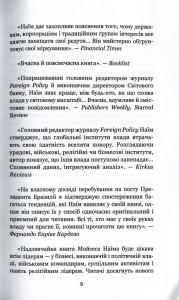 фото страниц Занепад влади #4