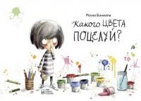 Книга Какого цвета поцелуй?