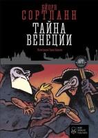 Книга Тайна Венеции