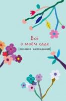 Книга Все о моем саде. Журнал наблюдений (Голубое утро)
