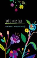 Книга Все о моем саде. Журнал наблюдений (Ночной сад)