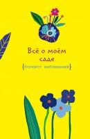 Книга Все о моем саде. Журнал наблюдений (Яркий день)