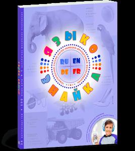 Книга Языкознайка (+ мобильное приложение)