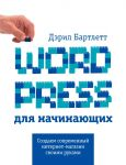 Книга Wordpress для начинающих