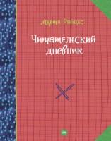 Книга Читательский дневник