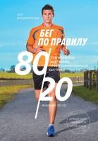 Книга Бег по правилу 80/20. Тренируйтесь медленнее, чтобы соревноваться быстрее