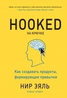 Книга На крючке. Как создавать продукты, формирующие привычки