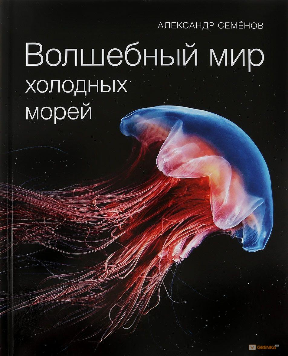 Купить Волшебный мир холодных морей, Александр Семенов, 978-5-98797-145-1