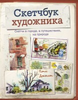 Книга Скетчбук художника. Скетчи в городе, в путешествиях, на природе