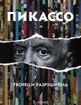 Книга Пикассо. Творец и разрушитель