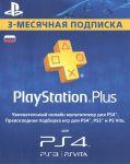 Программа Ключ для подписки PlayStation Plus - 90 Дней (RUS)