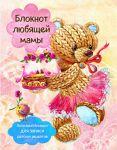 Книга Блокнот любящей мамы. Полезные блокноты для записи детских рецептов (Торт и розы)