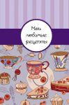 Книга Мои любимые рецепты. Книга для записи рецептов 'Чай с пирогом'