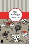 Книга Мои любимые рецепты. Книга для записи рецептов 'Птичка'