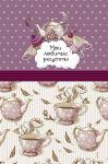 Книга Мои любимые рецепты. Книга для записи рецептов 'Розовое чаепитие'