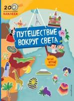 Книга Путешествие вокруг света