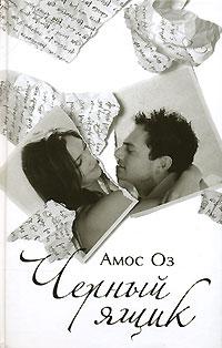 Купить Черный ящик, Амос Оз, 978-5-367-00914-9