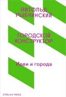 Книга Городской конструктор. Идеи и города