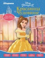 Книга Красавица и Чудовище