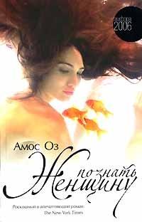 Купить Познать женщину, Амос Оз, 978-5-367-00517-2