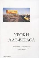 Книга Уроки Лас-Вегаса. Забытый символизм архитектурной формы