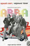 Книга Яркий свет, черные тени. Подлинная история группы ABBA