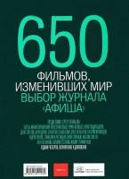 Книга 650 фильмов, изменивших мир