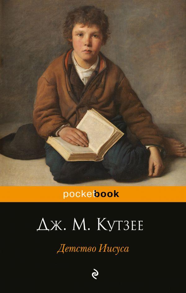 Купить Детство Иисуса, Джон Максвелл Кутзее, 978-5-699-95543-5