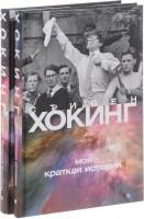 Книга Краткая история времени. Моя краткая история (комплект из 2 книг)