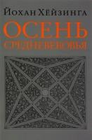 Книга Осень Средневековья