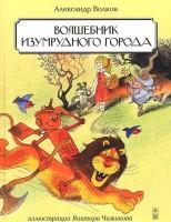 Книга Волшебник Изумрудного города (илл. В. Чижикова)