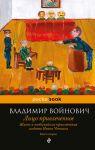 Книга Жизнь и необычайные приключения солдата Ивана Чонкина. Книга 2. Лицо привлеченное
