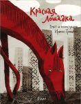 Книга Красная лошадка