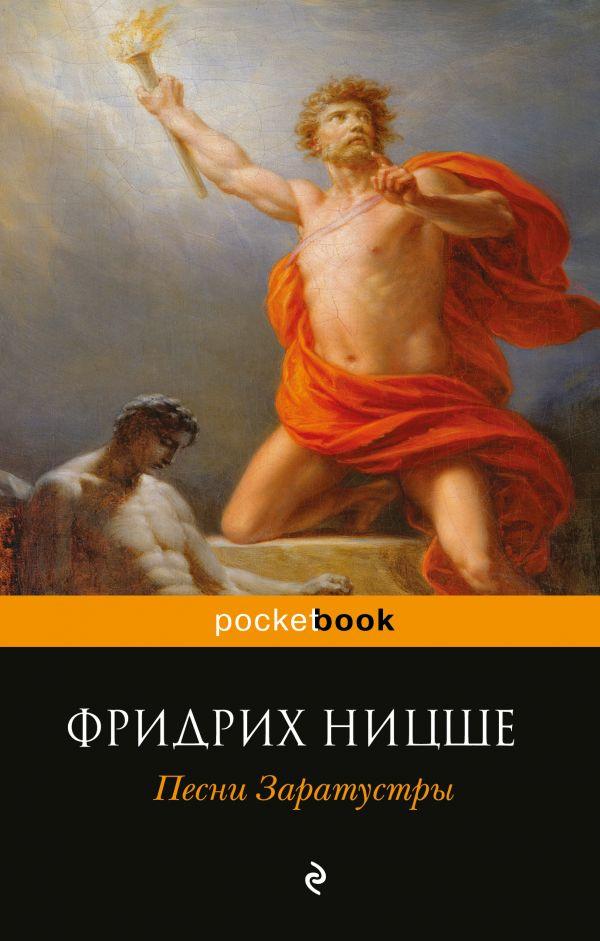 Купить Песни Заратустры, Фридрих Ницше, 978-5-699-96526-7