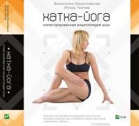 Книга Хатха-йога. Иллюстрированная энциклопедия асан