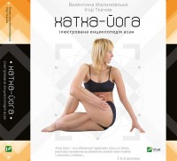 Книга Хатха-йога. Ілюстрована енциклопедія асан