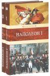 Книга Наполеон в 2 книгах (комплект)