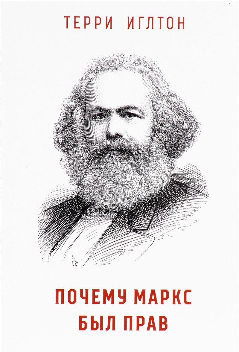 Купить Почему Маркс был прав, Терри Иглтон, 978-5-00074-112-2