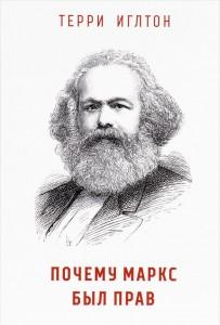 Книга Почему Маркс был прав
