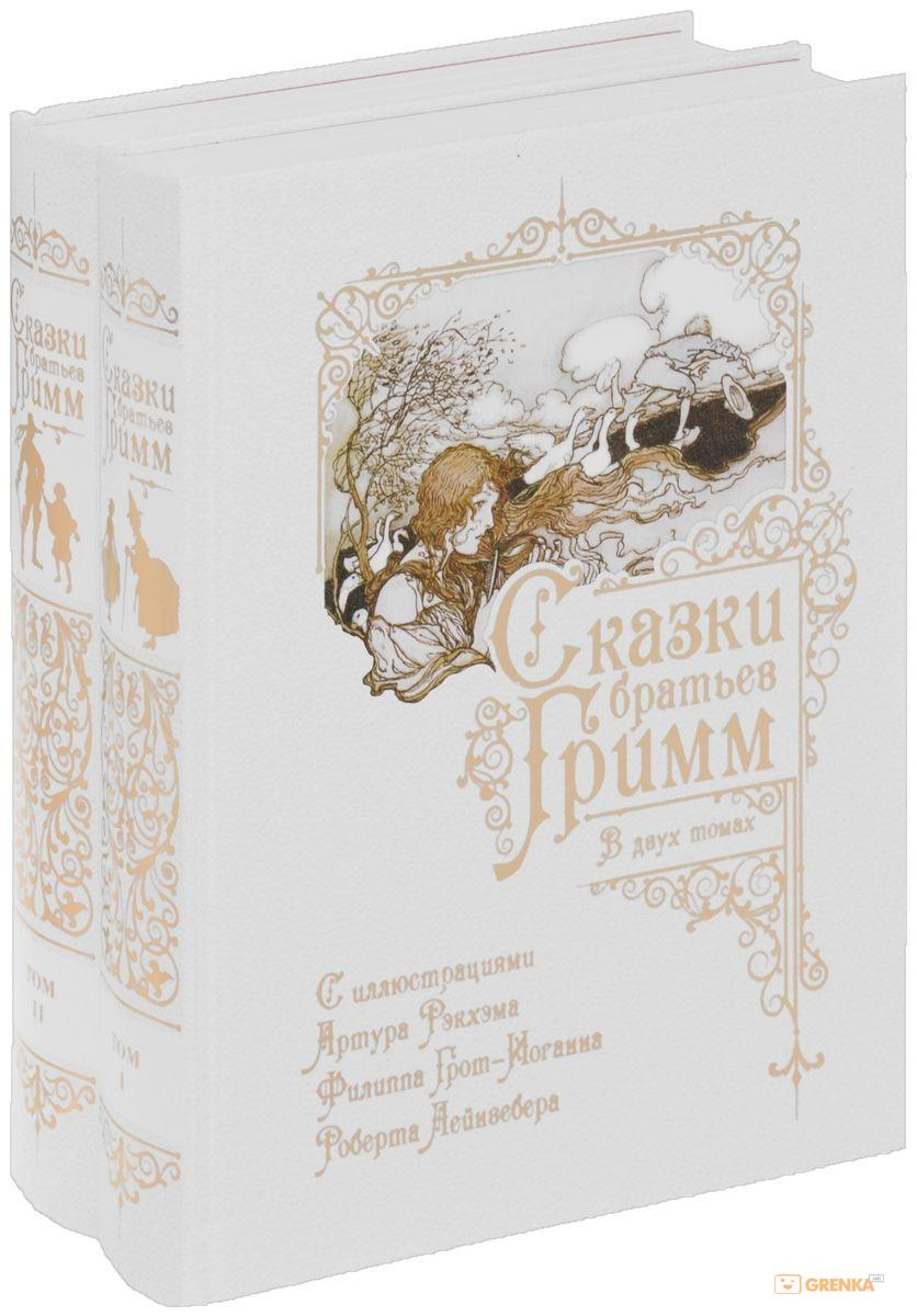 Купить Сказки братьев Гримм (комплект из 2 книг), Якоб Гримм, 978-5-4224-1118-4, 978-5-4224-1119-1, 978-5-4224-1120-7